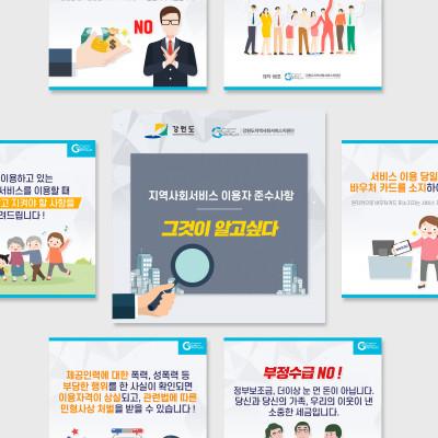 지역사회서비스지원단 카드뉴스