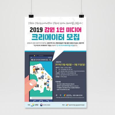 2019 강원 1인미디어 크리에이터 모집