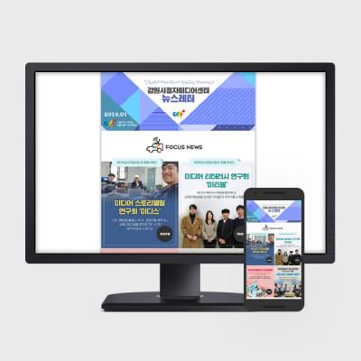 강원시청자미디어센터 뉴스레터
