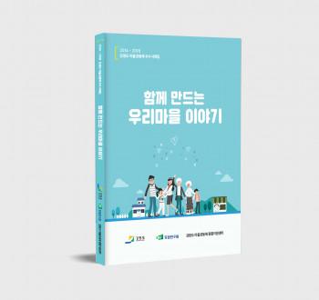 강원도 마을공동체종합지원센터 안내자료집 표지디자인