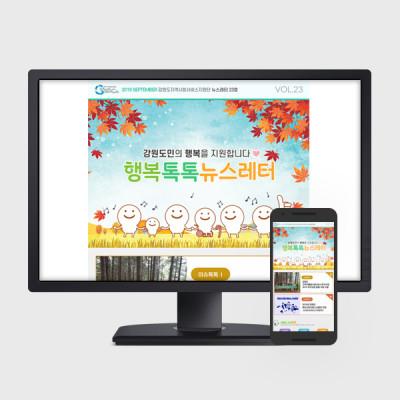 강원도지역사회서비스지원단 웹진