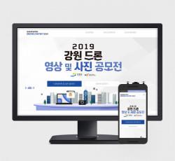 2019 강원 드론 공모전 홈페이지