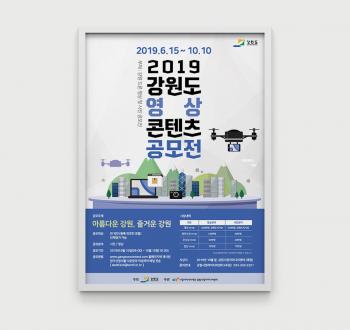 2019 강원도 드론공모전 포스터