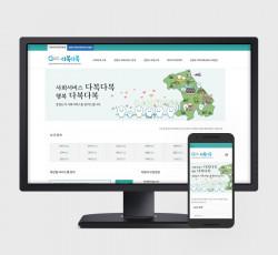 강원도지역사회서비스투자사업 온라인포털