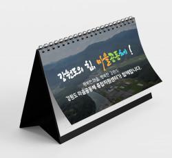 강원도 마을공동체종합지원센터 홍보물 제작