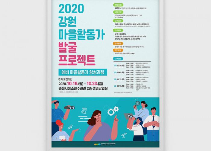 강마공 마을활동가 양성 포스터