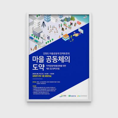 강마공 정책토론회 포스터