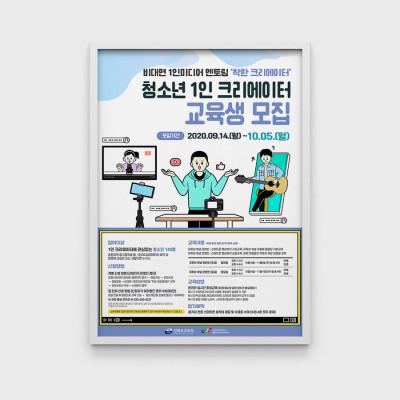 강원시청자미디어센터 포스터 디자인