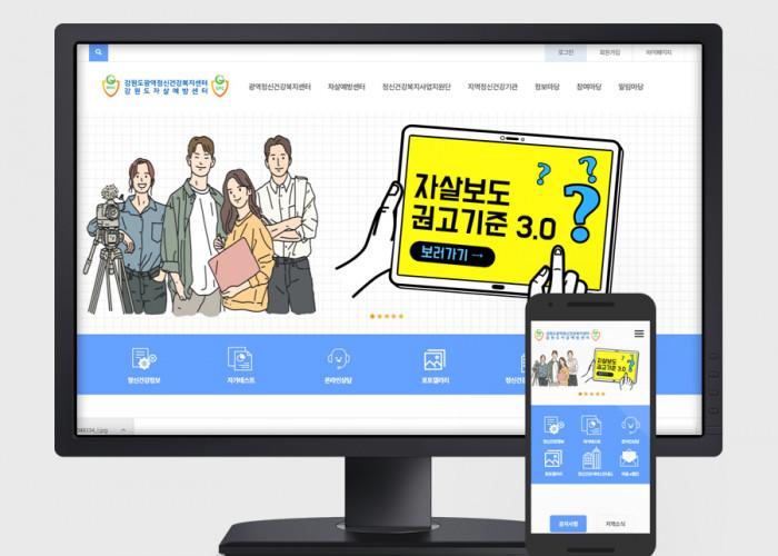 강원도광역정신건강복지센터 홈페이지