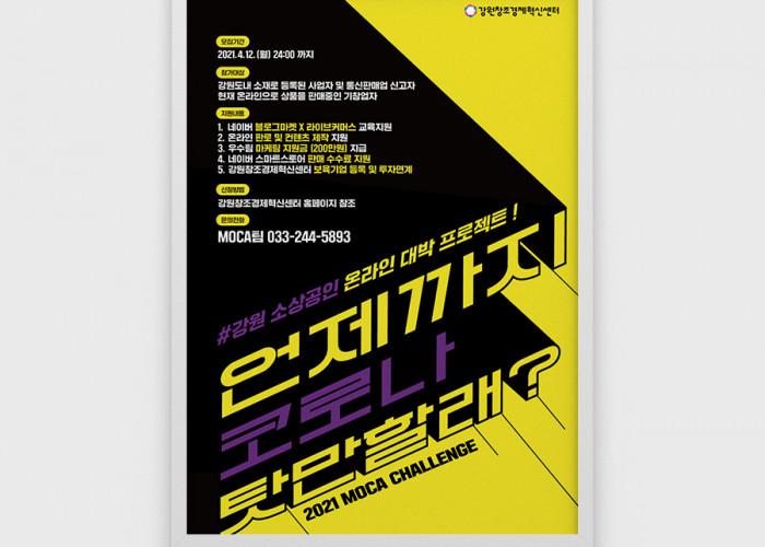 쇼핑몰 창업/성장 프로그램 포스터
